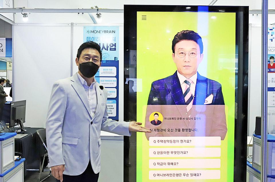 김현욱 아나운서가 머니브레인 부스에서 자신의 AI와 직접 대화를 나누고 있다