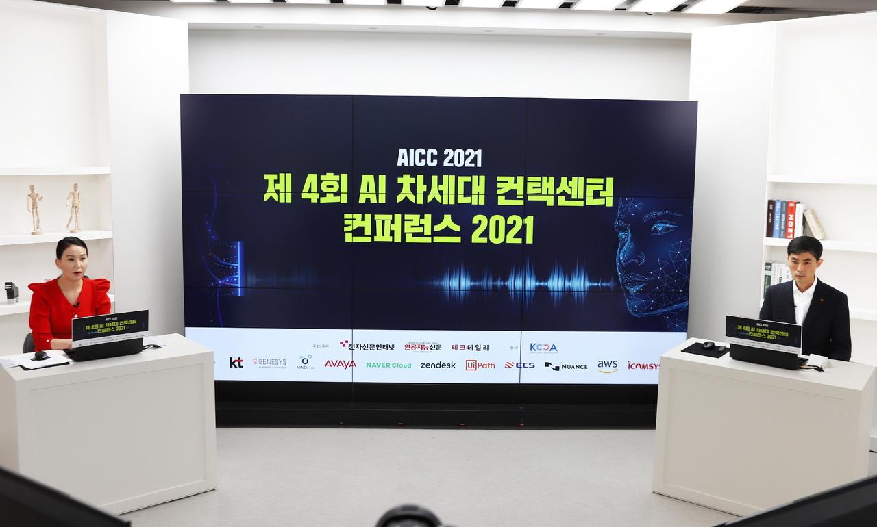 AICC 2021 컨퍼런스 전경