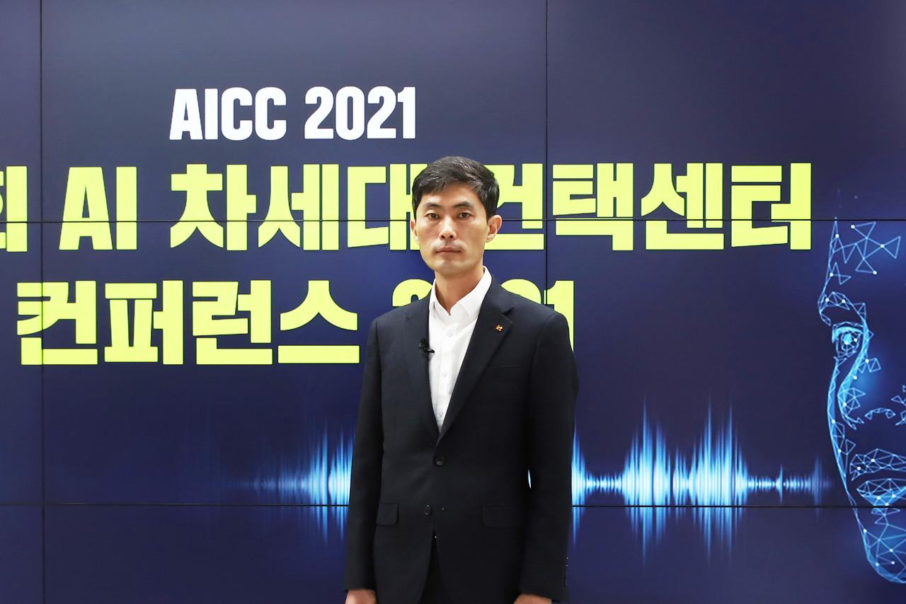 KT AICC를 업무를 총괄하고 있는 서호영 상무